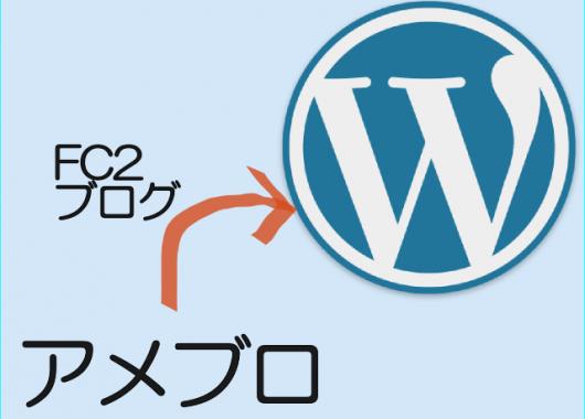 blog-to-引越し2