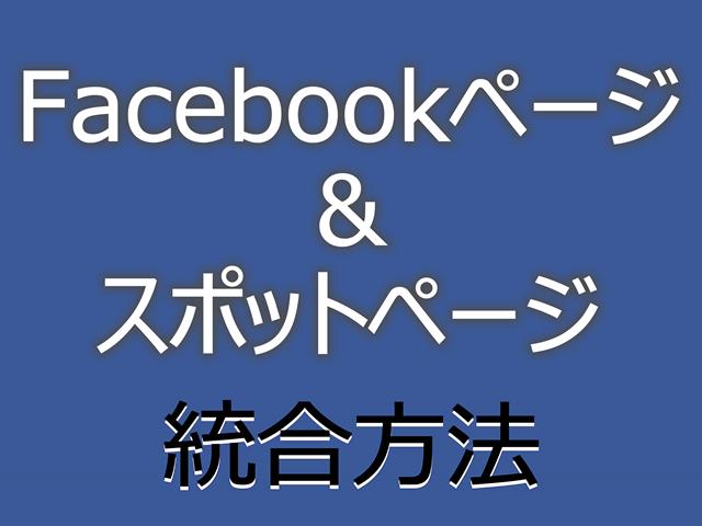 Facebookページ&スポットページ統合