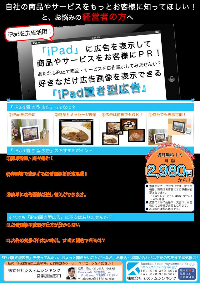 自社の商品やサービスをもっとお客様に知ってほしい!とお悩みの経営者の方へ「iPad置き型広告」(電子看板、デジタルサイネージ)