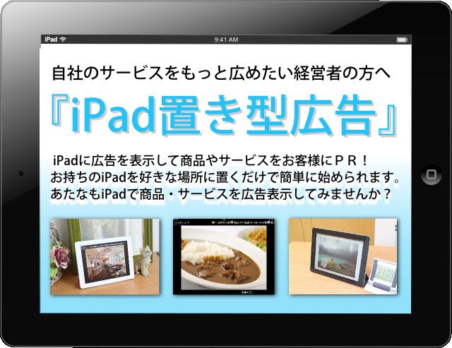 iPad置き型広告