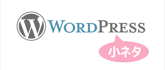 WordPressで編集者に管理画面の外観を変更できる権限を与える方法