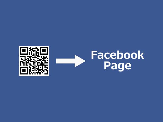 QRコードからFacebook表示
